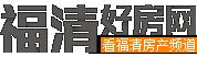 福清好房网(看福清房产频道)