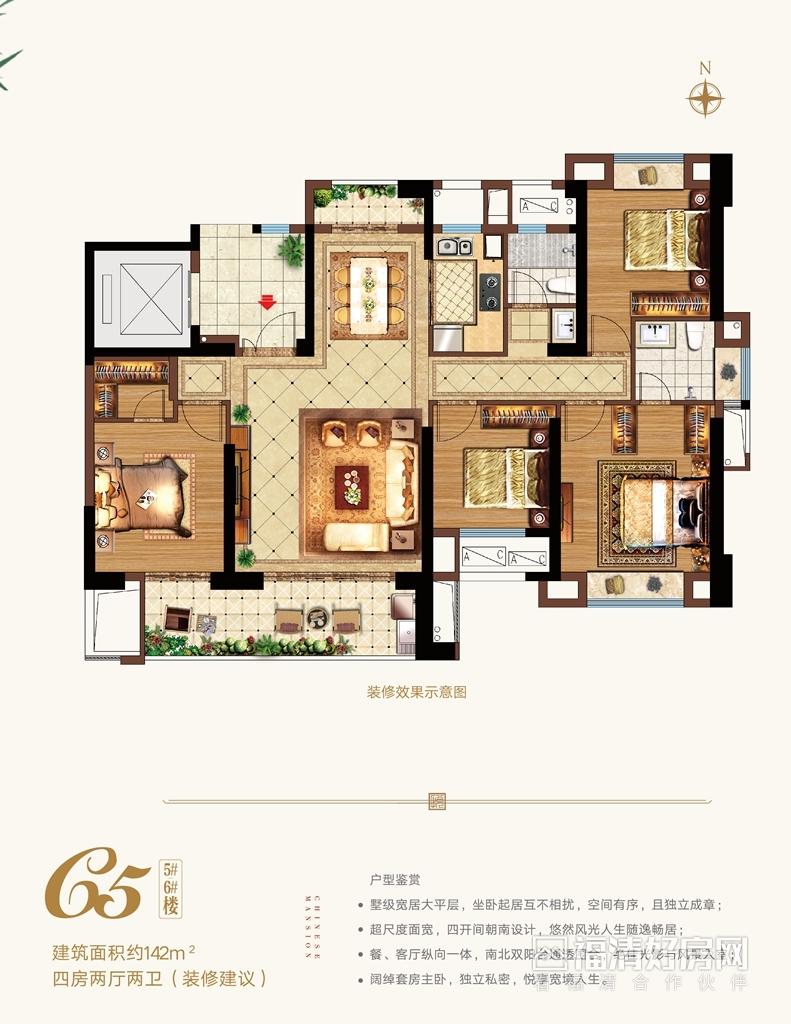 5#楼、6#楼C5户型