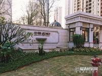 出售福清中联名城3室2厅2卫138平米179.9万住宅