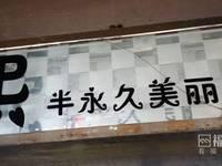 出租成龙步行街二楼30.49平米1500元/月商铺