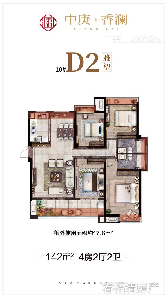 10#(D2)雅望