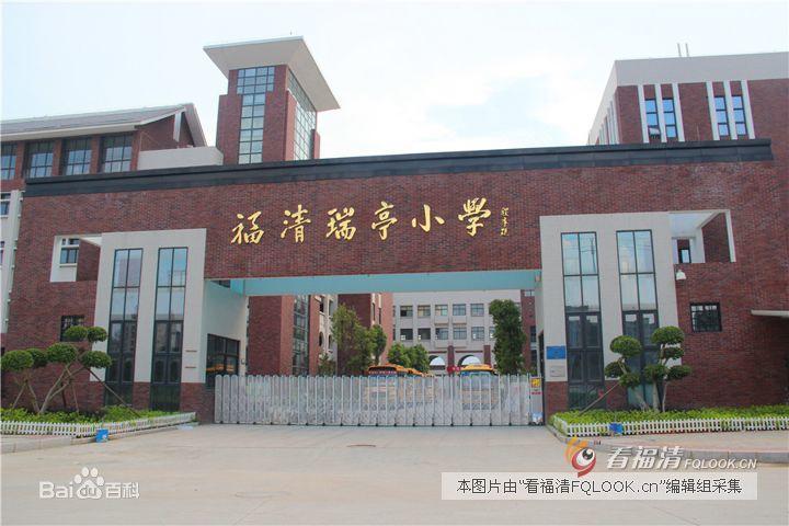 千亿国际平台市瑞亭小学