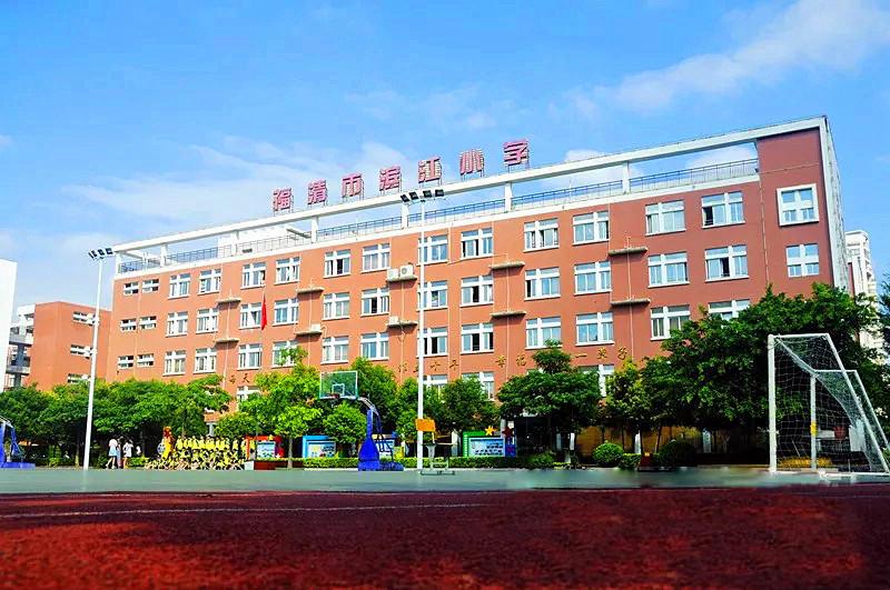 千亿国际平台市滨江小学