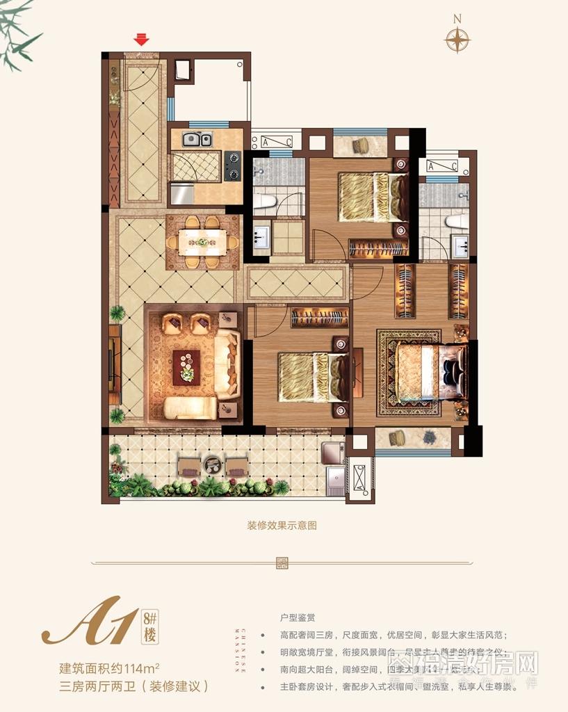 8#楼A1户型