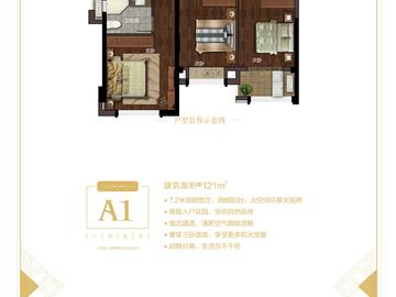A1 121平方米三房两厅两卫