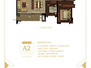 A2 152平方米四房两厅两卫