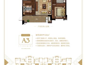 A3 140平方米四房两厅两卫