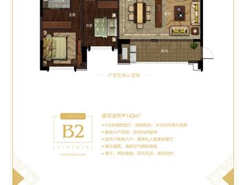 B2 143平方米四房两厅两卫