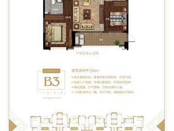 B3 134平方米三房两厅两卫