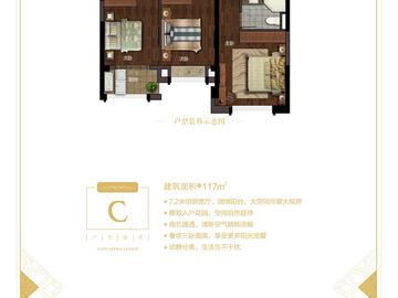 C户型 117平方米三房2厅2卫