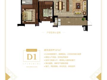 D1 141平方米4房2厅2卫