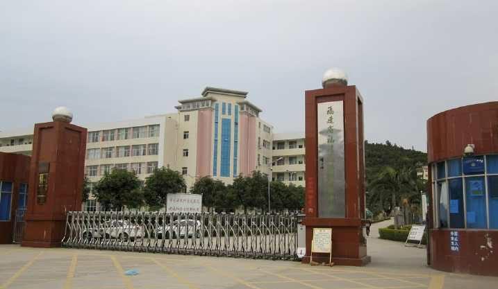福清市元洪高级中学