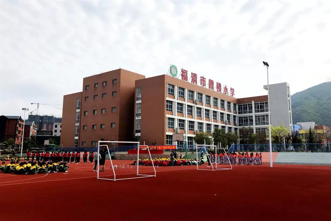 福清市音西霞楼小学