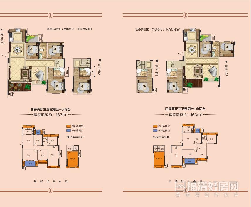 11#楼四房两厅三卫宽阳台+小阳台