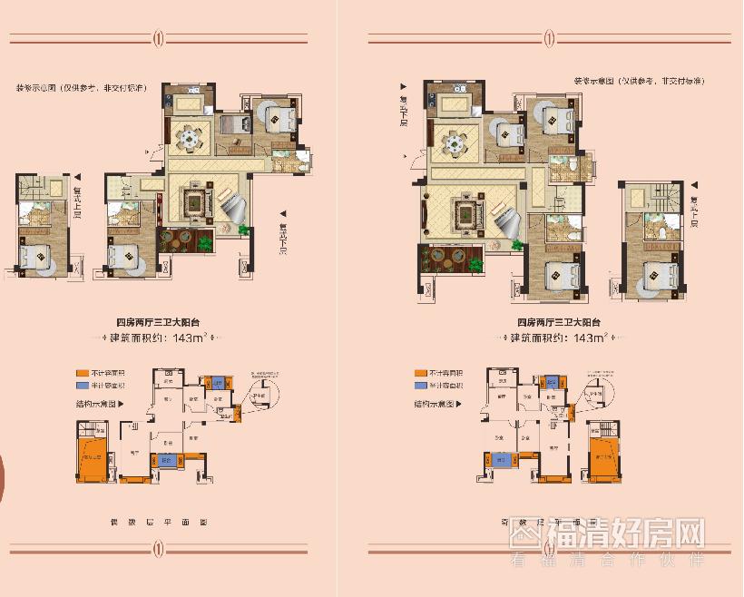 1、5、6、12、13#楼四房两厅三卫大阳台
