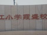 千亿国际平台市滨江小学霞盛校区