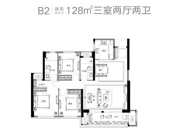 B2户型建筑面积约128㎡三室两厅两卫