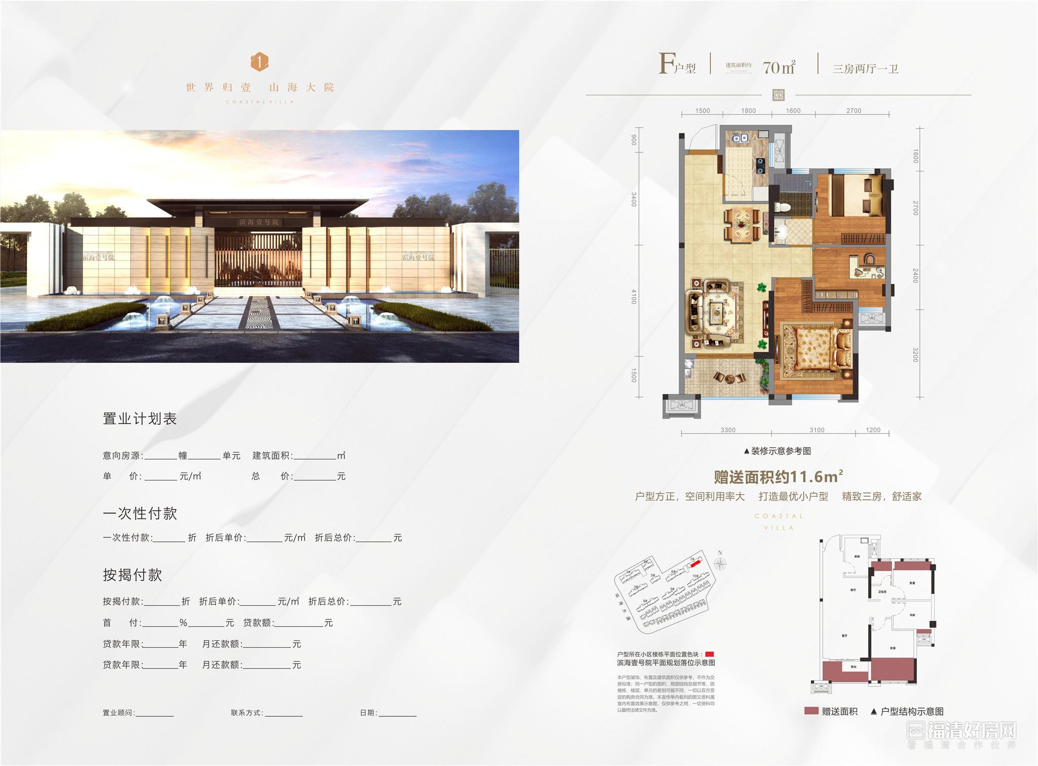 F户型70㎡三房两厅一卫
