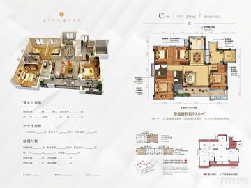 C户型136㎡四房两厅两卫