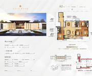A2户型143㎡五房两厅三卫
