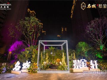 名城紫金轩