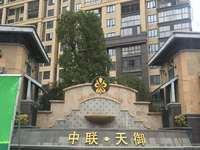 出售中联天御4室2厅2卫199平米388万住宅
