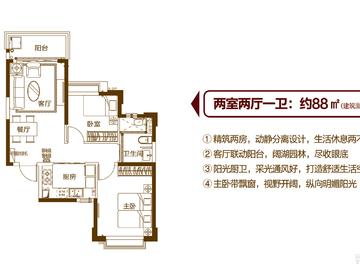 两室两厅一卫约88㎡